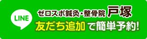 戸塚line