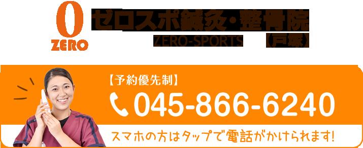 ゼロスポ鍼灸・整骨院 戸塚 0458666240