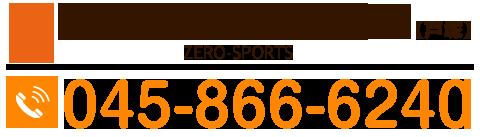 ゼロスポ鍼灸・整骨院 戸塚 045-866-6240